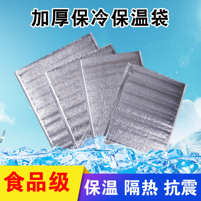 Factory direct aluminum foil heat preservation bag food preservation bag refrigerated ice bag take out cold insulation thickened heat insulation bag customization